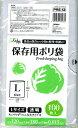 ジャパックス 保存用ポリ袋  Lサイズ 100枚入り(PRE13保存袋)(4521684230935)