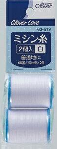 【まとめ買い×020】【クロバー】CL63519 ミシン糸 2個入 60番 白【2コ】 ×020点セット(4901316635190)