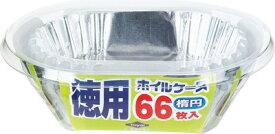 東洋アルミ 徳用ホイルケース 楕円 66枚入 ( 4901987216483 )