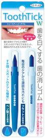東京企画販売 歯を白くする歯の消しゴム トゥースティックダブル ケアセット ( 4949176151566 )