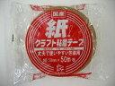カモ井加工紙 DN2 クラフトテープ50MM×50M 丈夫で使いやすい粘着テープ ( 4975810180135 )