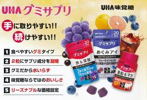 UHA味覚糖グミサプリ亜鉛&マカ30日分60粒コーラ味
