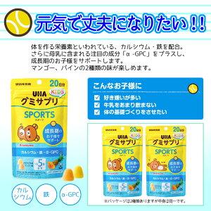 UHA味覚糖UHAグミサプリKIDSSPORTS20日分100粒入