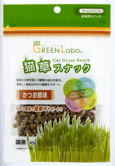 Green laboratory cat grass snack dried bonito taste *10 point set (4540013450530)
