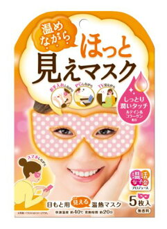 Graphic hot live women's meeting produced good looks mask 5sheets (thermal mask) (4571169853265)