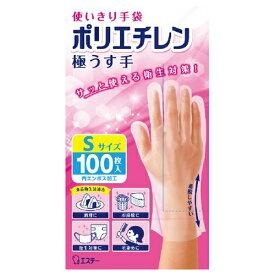 エステー 使いきり手袋 ポリエチレン 極うす手 S 半透明 100枚 ( 4901070760367 )
