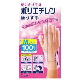 【数量限定】エステー 使いきり手袋 ポリエチレン 極うす手 Mサイズ 半透明 100枚 ( 4901070760374 )※無くなり次第終了