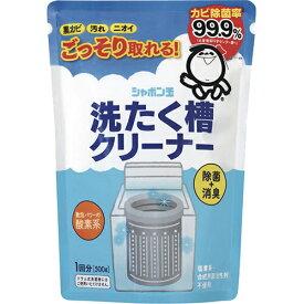 シャボン玉 洗たく槽クリーナー 500g ( 1回分 ) 洗濯機用洗剤 -4時間で洗濯槽がキレイに ★NHKあさいち 極上洗濯ライフ「酸素系漂白剤」過炭酸ナトリウム★ ( 4901797100033 )