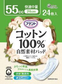 アテント コットン100% 自然素材パッド 快適中量  24枚 ( 昼用ナプキンサイズの吸水ケア ) ( 4902011771909 )