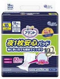 大王製紙 アテント 夜1枚安心パッド 特に多い方でも朝までぐっすり 10回吸収 18枚入り(尿もれ用パッド) ( 4902011772067 )