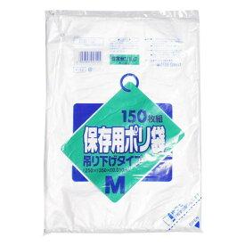【送料無料・まとめ買い×10】日本サニパック 保存用ポリ袋 吊り下げタイプ M 150枚組 Y-12×10点セット(4902393457125)