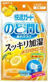 【数量限定】白元アース 快適ガード のど潤いぬれマスク ゆずレモンの香り レギュラーサイズ 3セット入 ( 3回分 ) ( 4902407581761 )※無くなり次第終了