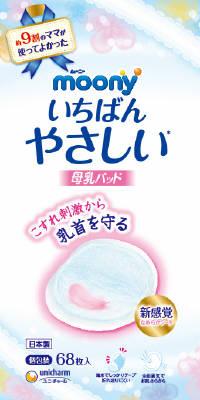 【送料無料・まとめ買い×3】ユニ・チャーム ムーニー 母乳パッド 68枚入り 衛生的な個包装 ( 母乳パット unicharm moony ) ×3点セット ( 4903111170104 )
