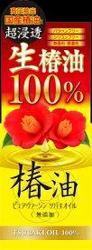 【送料無料】コスメティックローランド ピュアヴァージン ツバキオイル ヘアオイルT 40ml 国産生椿油100%( 4936201101351 )