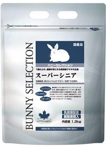 イースター バニーセレクション スーパーシニア 1.3KG (ペット用品 うさぎ ラビットフード)( 4970768842586 )