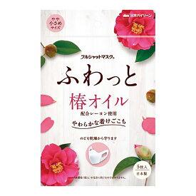 日本バイリーン フルシャットマスクふわっと 椿オイル 5枚入り 小さめサイズ ( 4976118601728 )