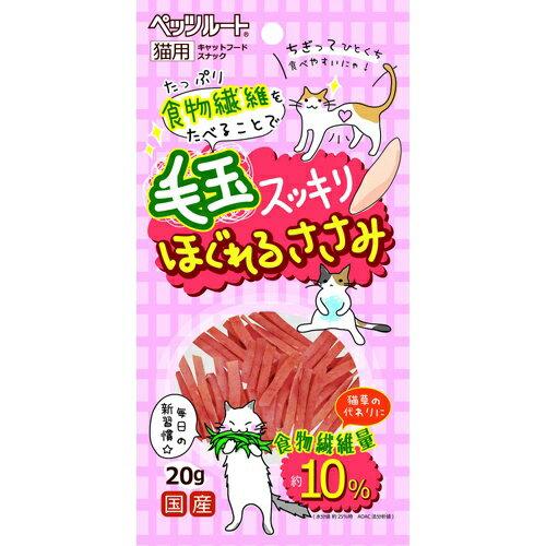 ペッツルート 毛玉すっきり ほぐれるささみ 20G (ペット用品 猫 おやつ) ( 4984937680626 )