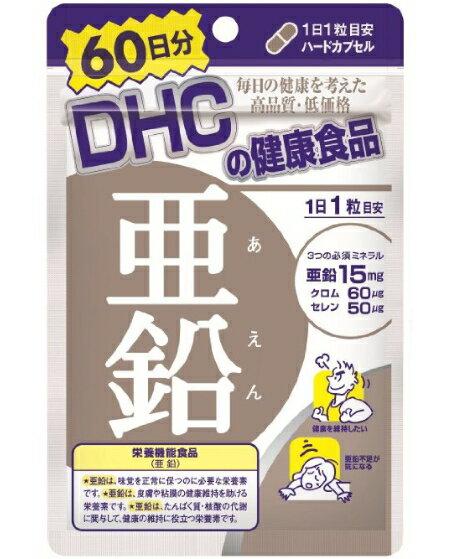 【限定特価】DHC 亜鉛 60日分 60粒 ( アエン ジンク ) サプリメント ( DHC人気15位 ) 健康食品 ( 4511413403730 )
