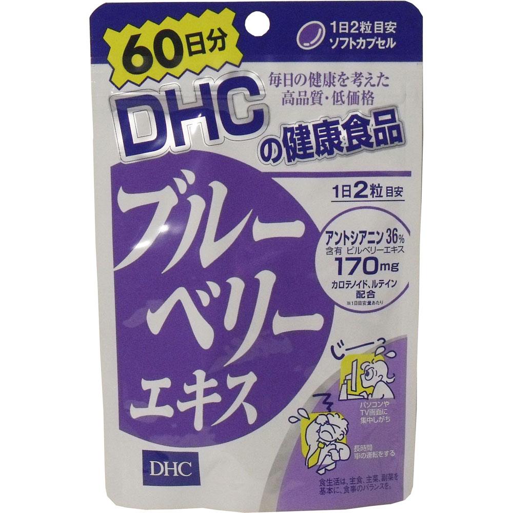 【限定特価】DHC ブルーベリーエキス60日分 120粒 アントシアニンサプリメント ( DHC人気5位 ) ( 4511413401972 )