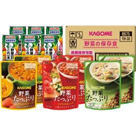 【送料込】【直送】カゴメ 野菜の保存食セット YH−30