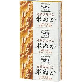 【GotoポイントUP】 牛乳石鹸共進社 カウブランド 自然派石けん 米ぬか 100g×3個入 ( 4901525002899 )