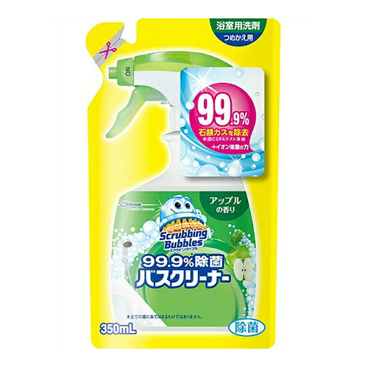 【水曜得々市3/20】 スクラビングバブル 99.9%除菌 バスクリーナー アップルの香り 詰替 350ml