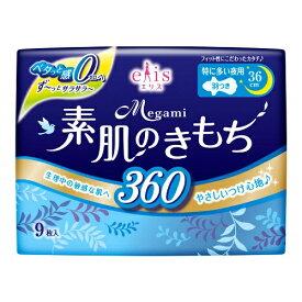 【送料無料・まとめ買い×3】エリス Megami 素肌のきもち 特に多い夜用 360 羽つき 9枚入×3点セット(4902011884722)