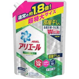【無くなり次第終了】アリエール 洗濯洗剤 液体 リビングドライイオンパワージェル 詰め替え 超特大 1.26kg(4902430751988)