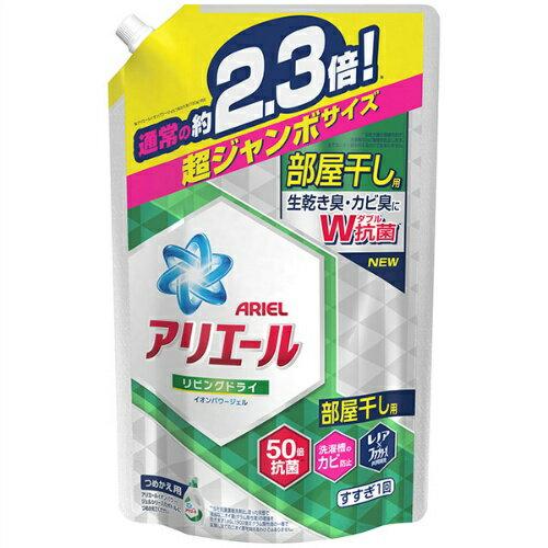【週末限定SALE!10/19〜】 アリエール 洗濯洗剤 液体 リビングドライイオンパワージェル 詰め替え 超ジャンボ1.62kg