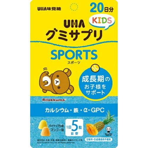 UHA味覚糖 UHAグミサプリ キッズ スポーツ KIDS SPORTS 20日分 100粒入(4902750683952)