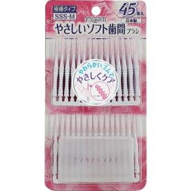 デンタルプロ フレッシュ やさしい ソフト 歯間ブラシ 45本入り(4973227417127 )