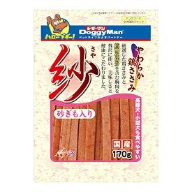 【まとめ買い×5】ドギーマン 紗 やわらか鶏ささみ 砂ぎも入り 170g×5点セット(4976555800692)