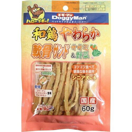 ドギーマン 和鶏 やわらか 軟骨サンド ササミ&野菜 60g(ペット用品 犬用おやつ)(4976555800753)