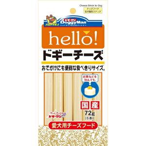 【送料無料・まとめ買い×10】ドギーマン hello! ドギー チーズ 6本 72g入×10点セット(4976555820355)