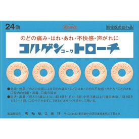 興和新薬 コルゲントローチ 24個入 医薬部外品(4987067235506)