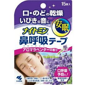 【送料込・まとめ買い×042】小林製薬 ナイトミン 鼻呼吸テープ アロマラベンダーの香り 15枚入×042点セット(4987072050620)