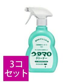 【まとめ買い×3】東邦 ウタマロ クリーナー 400ml 本体 住居用洗剤 さわやかなグリーンハーブの香り×3点セット ( 4904766130215 )