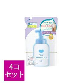 【まとめ買い×4】牛乳石鹸 カウブランド 無添加 泡のボディソープ つめかえ用 500ml×4点セット ( 4901525003216 )