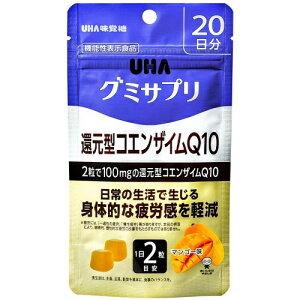 【送料込・まとめ買い×3個セット】UHA味覚糖 グミサプリ 還元型コエンザイムQ10 マンゴー味 20日分 40粒入 1個