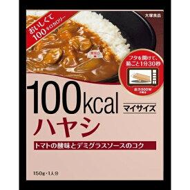 【送料無料・まとめ買い×3個セット】大塚食品 マイサイズ ハヤシ 150g