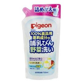 【送料無料・まとめ買い×3】ピジョン 哺乳びん野菜洗い 詰替用 700ml