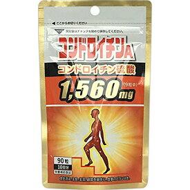 【送料無料・まとめ買い×10】サンヘルス コンドロイチンA 90粒
