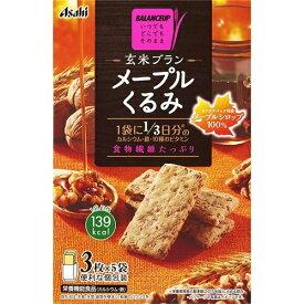 【送料無料・まとめ買い×3個セット】アサヒ バランスアップ 玄米ブラン メープルくるみ 3枚×5袋