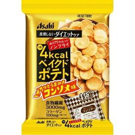 アサヒグループ食品 リセットボディ ベイクドポテト コンソメ味 4袋入り