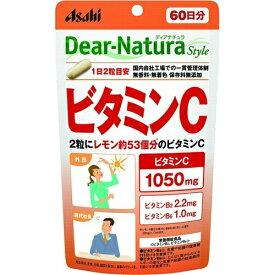 【送料無料・まとめ買い×3個セット】アサヒ ディアナチュラスタイル ビタミンC 60日分 120粒