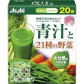 【送料無料・まとめ買い×3】アサヒ 朝しみこむ力 青汁と21種の野菜 3.3g×20袋