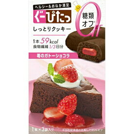 【まとめ買い×5】ぐーぴたっ しっとりクッキー 苺のガトーショコラ 3本入