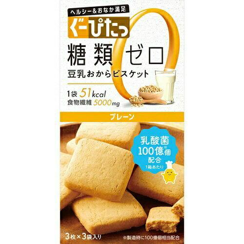 【送料無料・まとめ買い×10】ぐーぴたっ 豆乳おからビスケット プレーン 3枚×3袋入