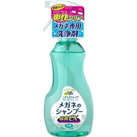 【送料無料・まとめ買い×10】ソフト99 メガネのシャンプー 除菌EX 200ml