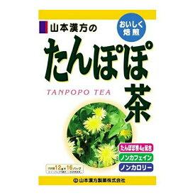 【送料無料・まとめ買い×3】山本漢方製薬 たんぽぽ茶 12g×16包